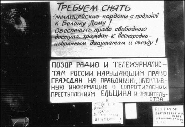 ЧЁРНЫЙ ОКТЯБРЬ 1993 ГОДА: РОССИЯ НА ГРАНИ ГРАЖДАНСКОЙ ВОЙНЫ