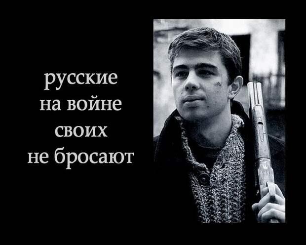 Что стоит за фразой «русские своих не бросают»