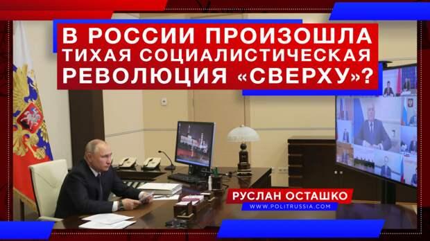 В России произошла тихая социалистическая революция «сверху»?