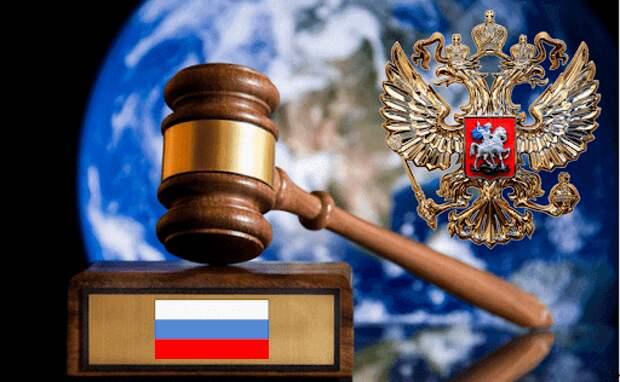 """Картинки по запросу """"Приоритет российских законов над международным правом"""""""