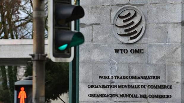 В ЕК оценили перспективы реформирования ВТО