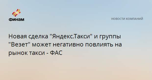"""Новая сделка """"Яндекс.Такси"""" и группы """"Везет"""" может негативно повлиять на рынок такси - ФАС"""