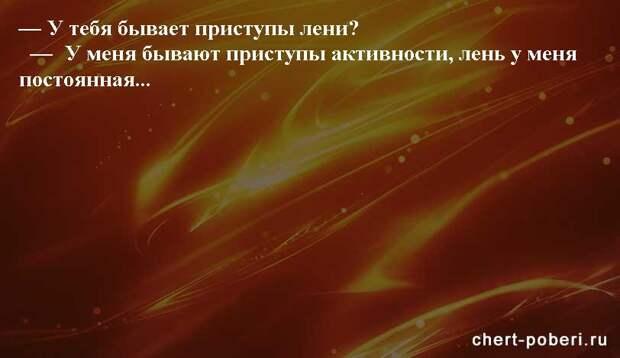 Самые смешные анекдоты ежедневная подборка chert-poberi-anekdoty-chert-poberi-anekdoty-51591112082020-17 картинка chert-poberi-anekdoty-51591112082020-17