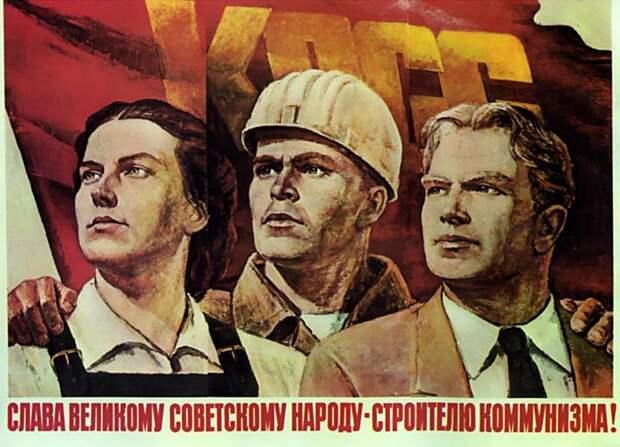 Коммунистическое воспитание