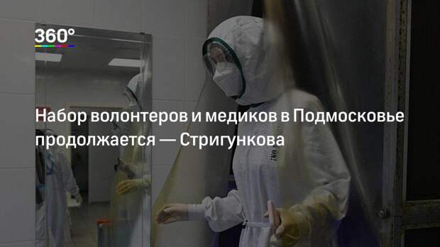 Набор волонтеров и медиков в Подмосковье продолжается— Стригункова