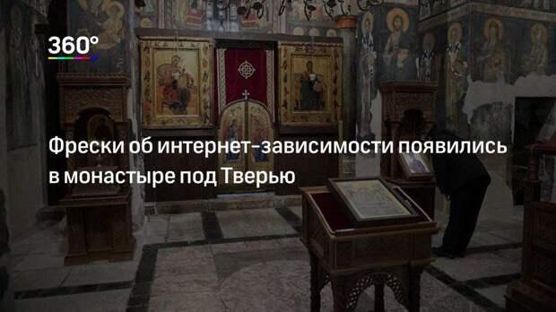 Фрески об интернет-зависимости появились в монастыре под Тверью