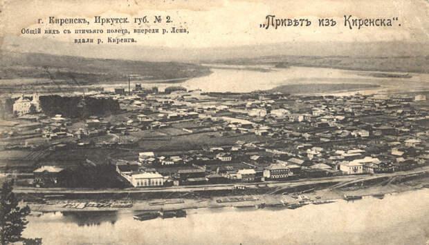 г. Киренск, впереди река Лена, вдали река Киренга | Источник: http://irkipedia.ru