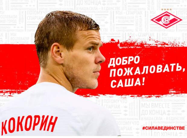 «Спартак» и Промес согласовали условия контракта. Кокорин проведет во вторник первую тренировку в «Фиорентине»