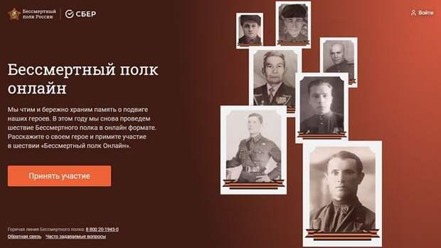 Стартовала подача заявок на участие в онлайн-акции «Бессмертный полк»