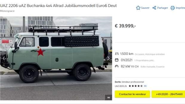 """В Германии на продажу выставили УАЗ """"Буханка"""" за 3,6 млн"""