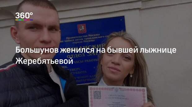 Большунов женился на бывшей лыжнице Жеребятьевой
