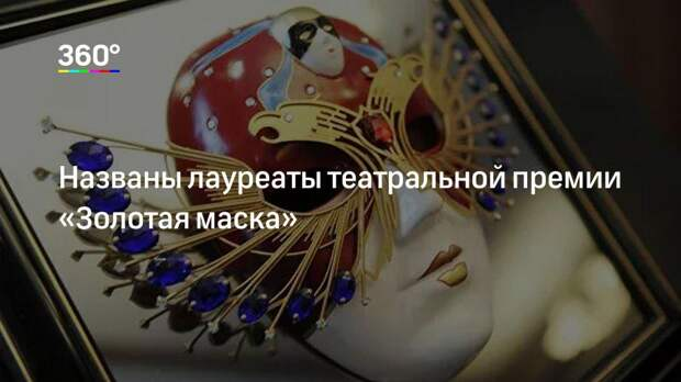 Названы лауреаты театральной премии «Золотая маска»