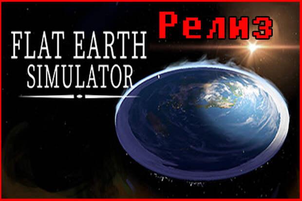 Релиз Flat Earth Simulator