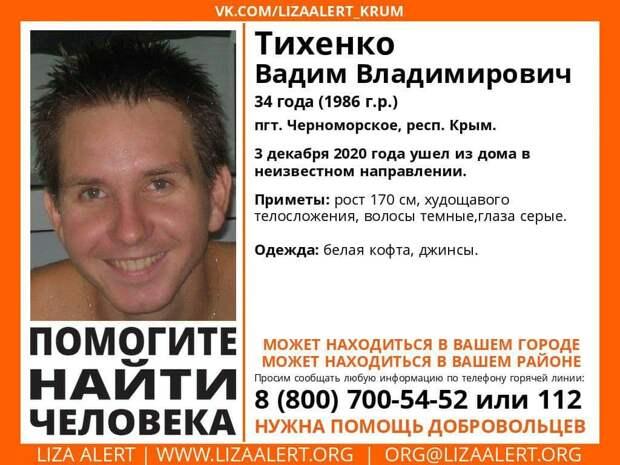 В Крыму без вести пропал мужчина