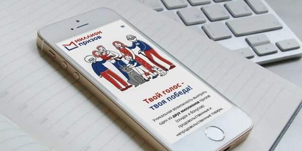 К программе «Миллион призов» присоединились почти 80 компаний. Фото: mos.ru