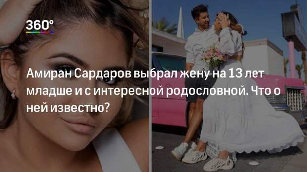 Амиран Сардаров выбрал жену на 13 лет младше и с интересной родословной. Что о ней известно?