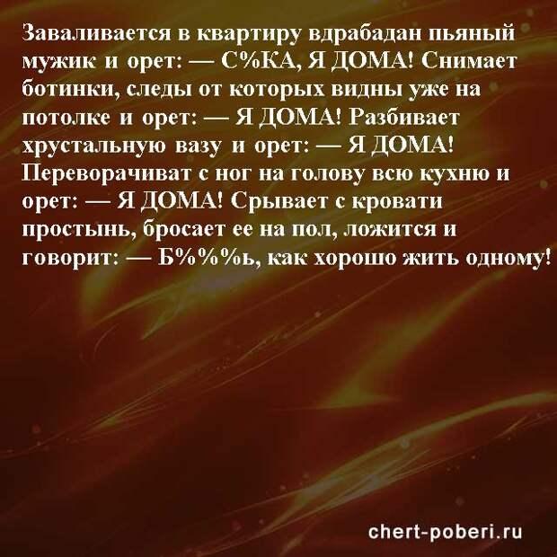 Самые смешные анекдоты ежедневная подборка chert-poberi-anekdoty-chert-poberi-anekdoty-57030424072020-4 картинка chert-poberi-anekdoty-57030424072020-4