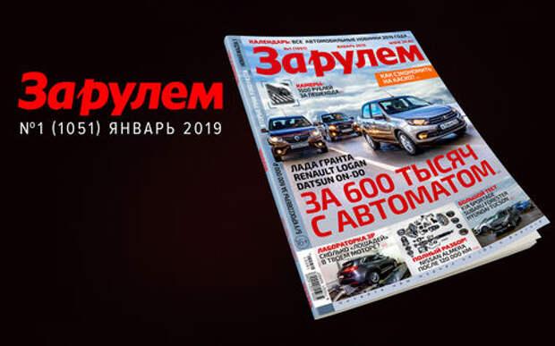 Свежий выпуск «За рулем»: все автоновинки-2019, Гранта против конкурентов, 1500 рублей за пешехода