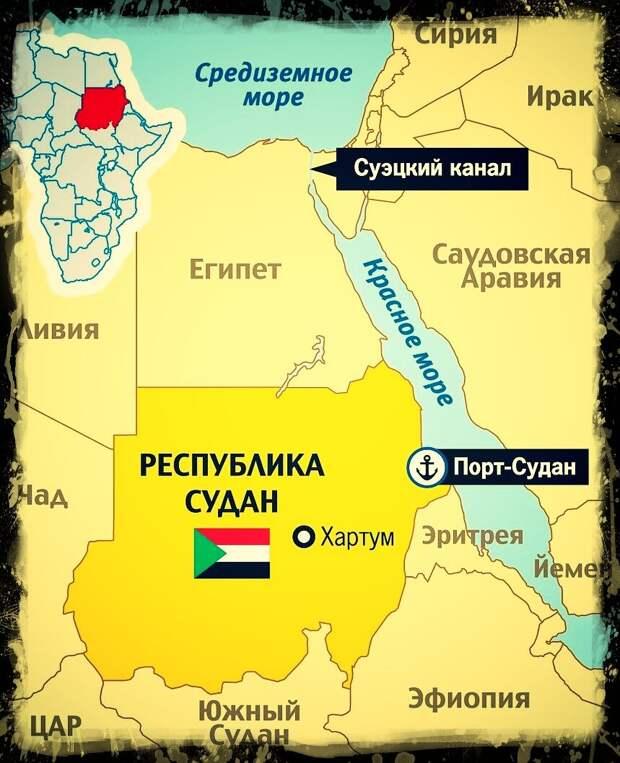 В Судане Россия создает пункт обеспечения ВМФ