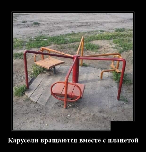 Демотиваторы №2002 (30 фото)