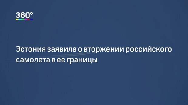 Эстония заявила о вторжении российского самолета в ее границы