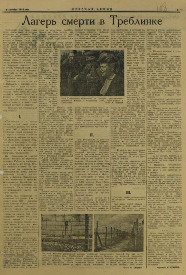 Полоса газеты «Красная Армия» от 9 сентября 1944 года со статьей о концлагере в районе станции Треблинка / ©warsaw75