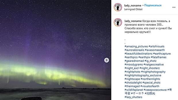 Последнее в этом сезоне северное сияние увидели в небе над Ленинградской областью
