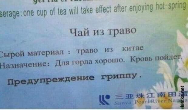 На изображении может находиться: текст «serage:one one cup of tea will take effect after enjoying hot spring 4aй и3 TpaBo blpoй maTepиaл TpaBo и3 KиTae Ha3Ha4eHиe: AлR ropлa xopowo. KpoBb noйAeT npeAynpeжAeHиe npeAynp rpиnny. 心 SanyaPearRiverNu Sanya 三亚珠江南田海 PearlRiverNaug»