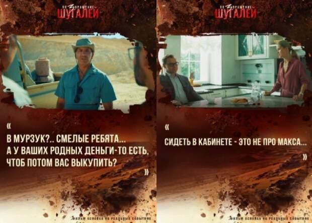 Пользователям соцсетей пришлась по душе кинолента «Шугалей-3»