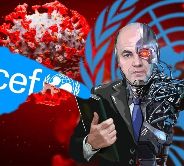 Правительства РФ исполняет методички ЮНИСЕФ