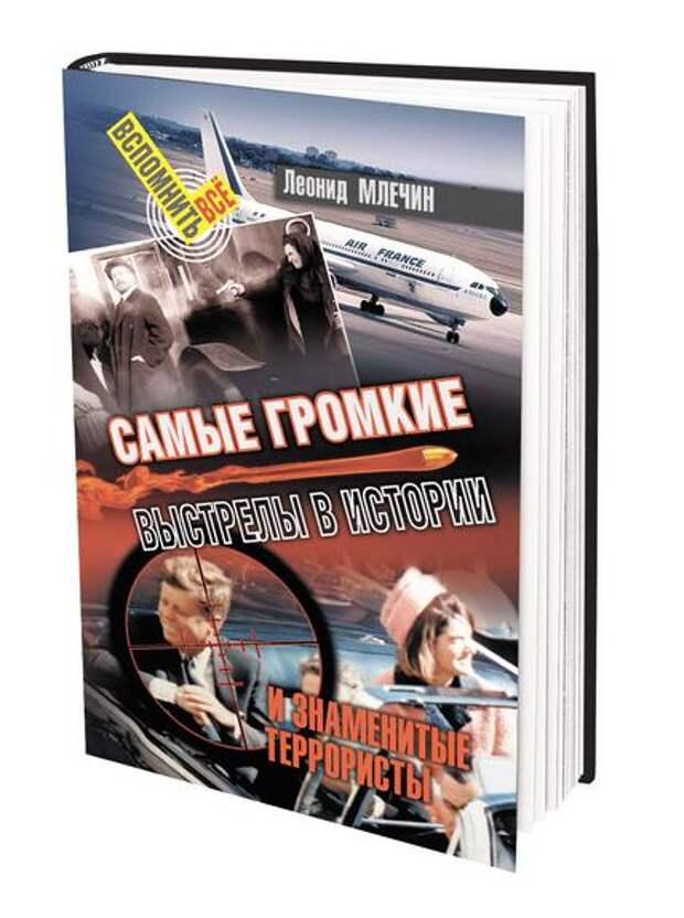 В книге «Самые громкие выстрелы в истории и знаменитые террористы» Леонид Млечин рассказал о политических убийствах