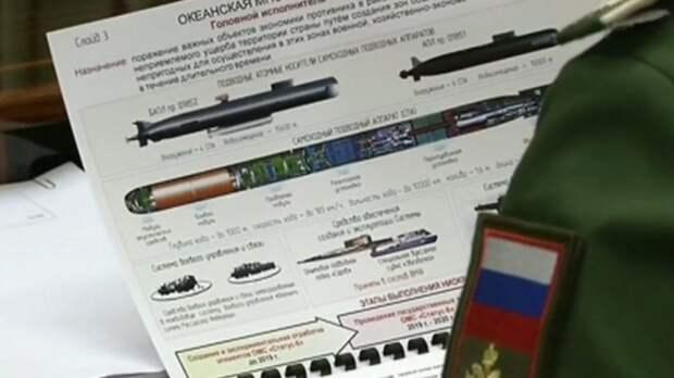 """NI: США испугались загадочного российского ядерного беспилотника """"Статус-6"""""""