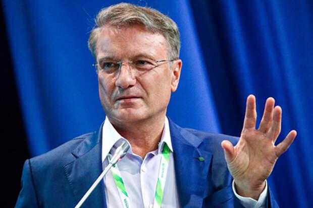 Греф назвал уровень падения российской экономики