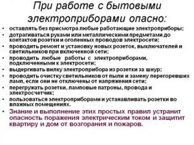 Москвичам напомнили правила безопасности при работе с электроприборами