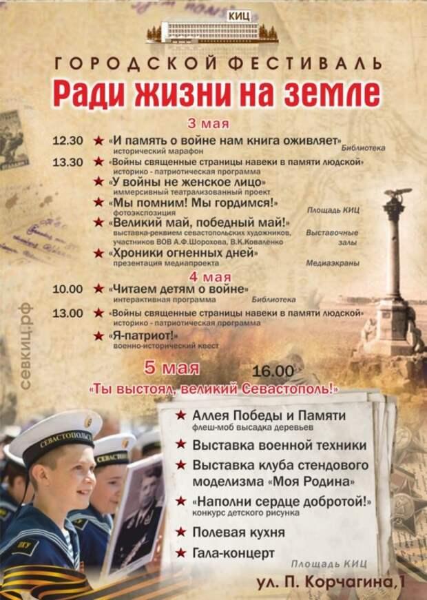 Севастопольцы приглашаются на фестиваль «Ради жизни на земле» (АФИША)