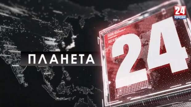 Планета 24: экспедиция на МКС, прощание с игроком «Зенита», угроза схода ледника в Италии