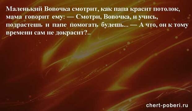 Самые смешные анекдоты ежедневная подборка chert-poberi-anekdoty-chert-poberi-anekdoty-50520603092020-5 картинка chert-poberi-anekdoty-50520603092020-5