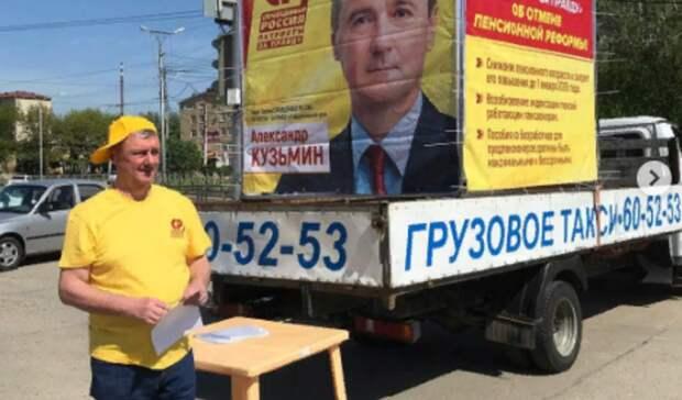 Сбор подписей заотмену пенсионной реформы стартовал вСтаврополе