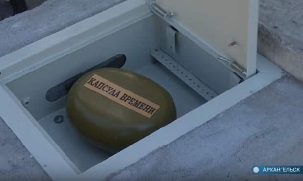ВАрхангельске заложили капсулу времени, которую вскроют вдень столетия победы вВеликой Отечественной войне