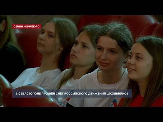 В Севастополе прошёл слёт Российского движения школьников