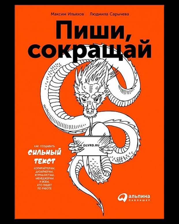 """Не только """"Пиши, сокращай"""": 8 книг, которые научат писать и говорить по-русски грамотно"""