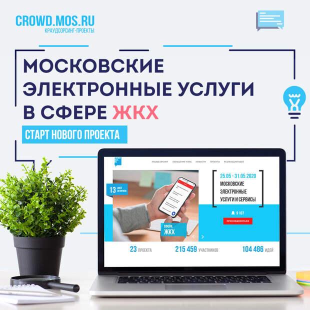 Московские электронные услуги и сервисы с каждым днем становятся удобнее