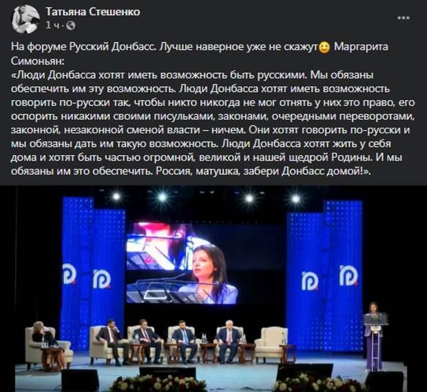 Симоньян выступила на форуме Русский Донбасс. Скриншот фейсбук-страницы Стешенко