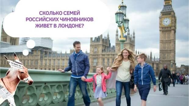 Сколько семей российских чиновников живет в Лондоне? | Уши Машут Ослом (45)