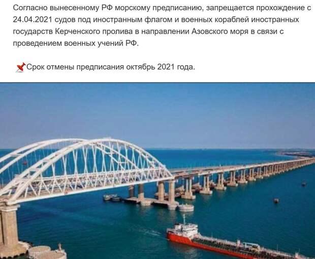Россия закрывает Керченский пролив