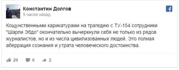 «Натужная гадость»: в Роcсии ответили на карикатуру Сharlie Нebdo на крушение Ту-154