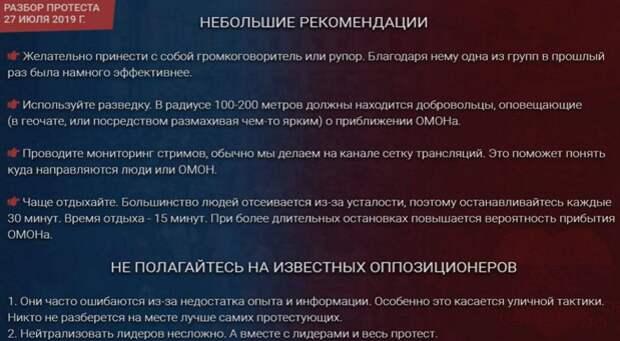 Радикализация митинга: адепты Навального хотят устроить кровавую бойню