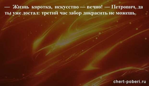 Самые смешные анекдоты ежедневная подборка chert-poberi-anekdoty-chert-poberi-anekdoty-51591112082020-16 картинка chert-poberi-anekdoty-51591112082020-16