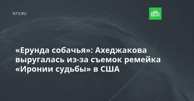 «Ерунда собачья»: Ахеджакова выругалась из-за съемок ремейка «Иронии судьбы» в США
