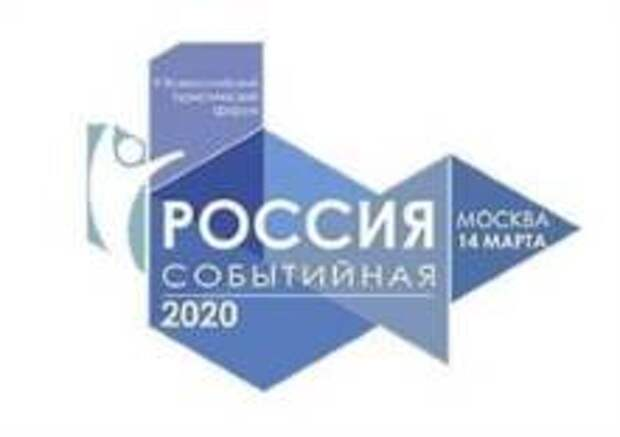 Форум «Россия Событийная» 2020 приглашает